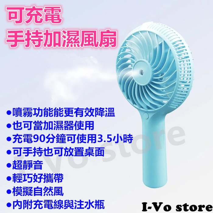 【全館現貨】『附發票』手持式噴霧水冷扇 手持風扇 加濕風扇 美容保濕扇 充電式風扇 降溫神器