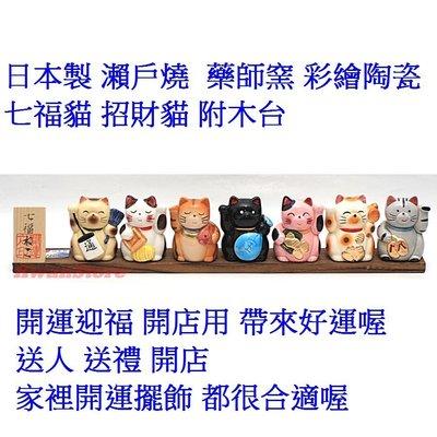 [開運特價] 日本製 瀨戶燒  藥師窯 彩繪陶瓷 七福貓 招財貓 附木台 開運迎福 開店用 帶來好運喔