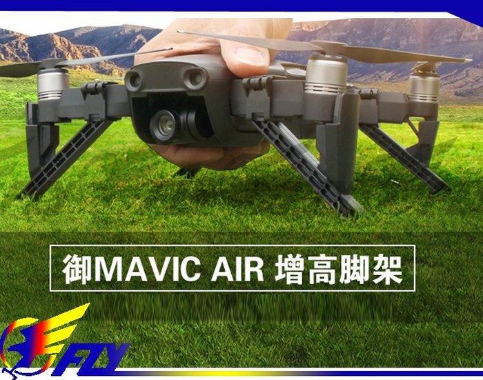 【 E Fly 】DJI 大疆 MAVIC AIR 摺疊 空拍機 增高起落架 加高腳架 增高腳架 實體店面 專業維修