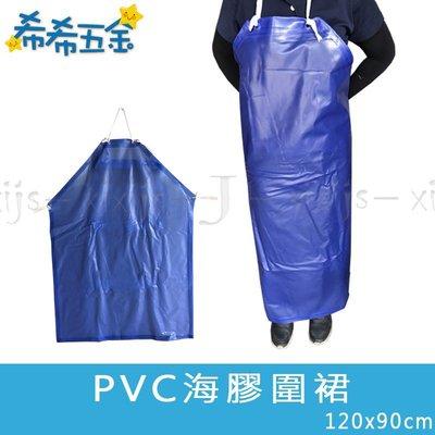 【希希五金】《現貨》PVC海膠圍裙 PVC圍裙 海膠圍裙 圍裙 藍色圍裙 防水圍裙 抗油 抗污