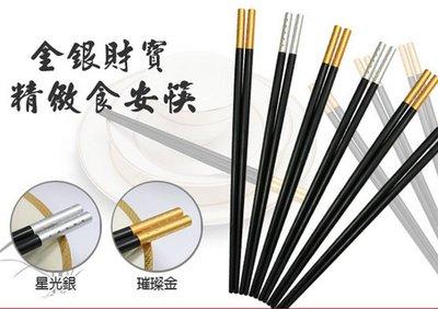 .·°∴1688美妝∴°·.闔樂泰金銀財寶食安筷具 耐熱200度高溫 筷子 1雙 金/銀