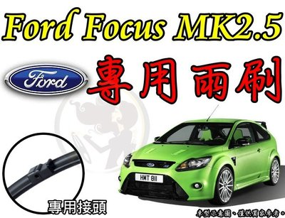 小膜女【FOCUS專用雨刷】一組250元 可超商取貨 福特 FORD 17吋+26吋專用型雨刷 MK2 MK1 屏東縣