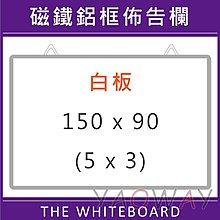 【耀偉】臺北市免運@磁鐵鋁框佈告欄-白板150x90-運費另詢