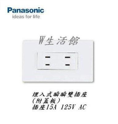 W生活館 台中 Panasonic 國際牌 星光系列 WTDFP1402 雙2插座 附蓋板(白)