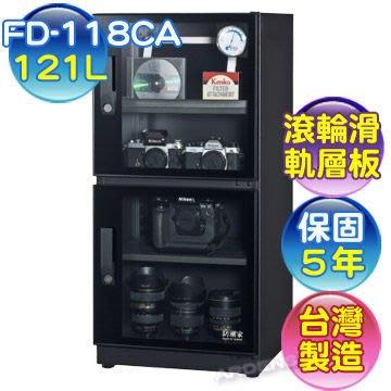 【含稅】防潮家 121L 電子防潮箱 FD-118CA