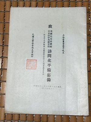 不二書店 致美國尼克森總統日本田中角榮首相訪問北平備忘錄 民國大學旅台校友會編印 民61年