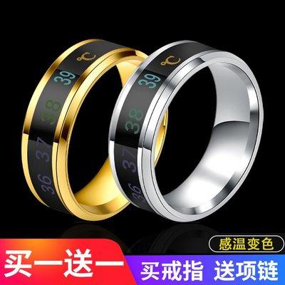 家財佛飾品時尚鈦鋼版鈦一對正韓顯示指環自動男戒指溫感女韓感溫個性情侶變