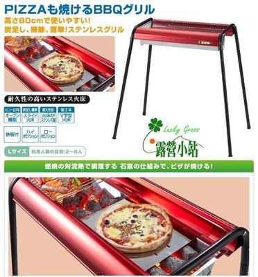 露營小站~65折出清【81061210】日本LOGOS 紅將軍鐵板燒烤爐L、兩段式BBQ燒烤爐、焚火台、烤肉架、烤肉爐