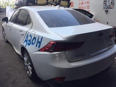 """JH汽材"" LEXUS IS300H 第三代 外匯車 報廢車 零件車 拆賣!"