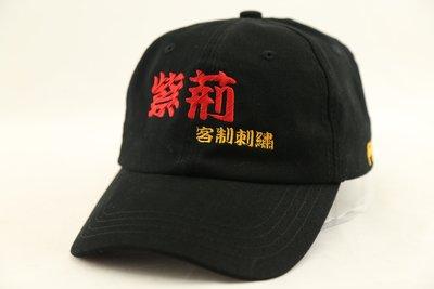 紫荊【客製化帽子刺繡 獨一無二送禮最佳...