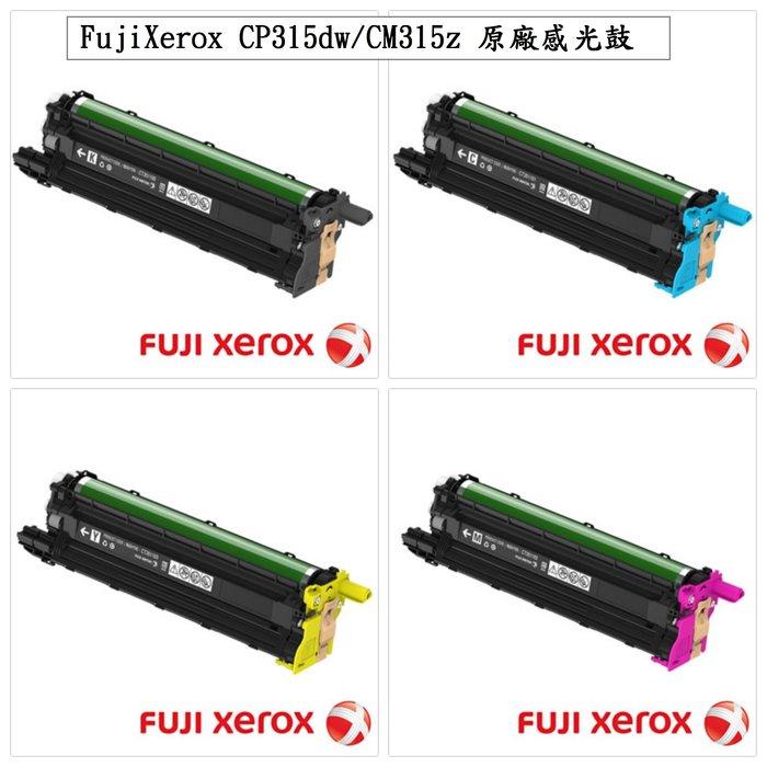 高雄-佳安資訊(含稅) FujiXerox CP315dw/CM315z 原廠黑色感光鼓CT351100