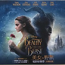 《絕版專賣》美女與野獸 / Beauty and The Beast 電影原聲帶 亞洲限量盤