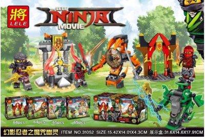 小頑童 LEGO樂高式 將 31052 幻影忍者 天空之城 魔咒幽靈 一套4入 現貨! 特價!