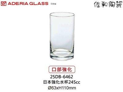 ~佐和陶瓷餐具~【=ADERIA GL...