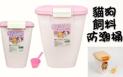 【喬喬本舖】寵物貓狗飼料桶 防潮桶 密封防潮桶 多種尺寸 送糧勺 IRIS