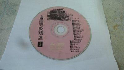 紫色小館-50-4-------台語老歌精選3