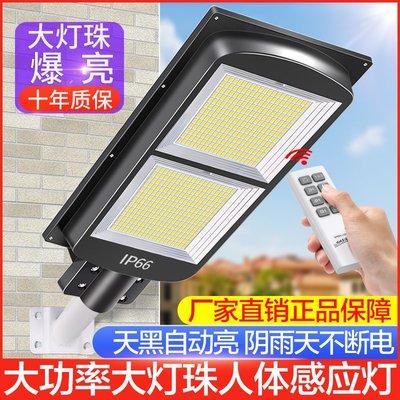 照明燈太陽能燈戶外燈家用室外防水庭院燈大功率超亮照明新農村感應路燈