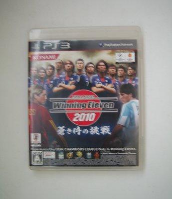 PS3 世界足球競賽 2010 藍衣武士的挑戰 winning eleven
