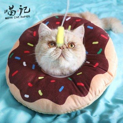 全館折扣 寵物貓咪伊麗莎白項圈甜甜軟圈貓咪脖圈脖套防抓防舔頭套