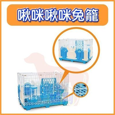 Canary 夢幻啾咪兔籠-L (粉紅/藍)公主風兔籠/精緻美觀(610-MR)