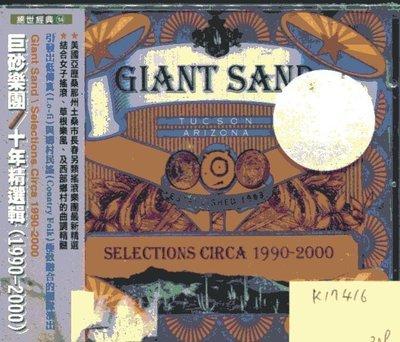 *真音樂* GIANT SAND / SELECTIONS CIRCA 1990-2000 全新 K17416