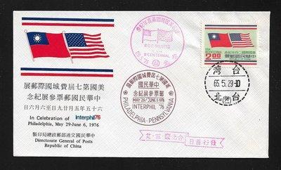 【萬龍】(外展4)美國第七屆費城國際郵展中華民國郵票參展紀念信封