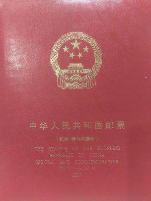 中華人民共和國郵票精裝本-1995年版。郵票歷久彌新,外殼有歲月的痕跡,實品為準