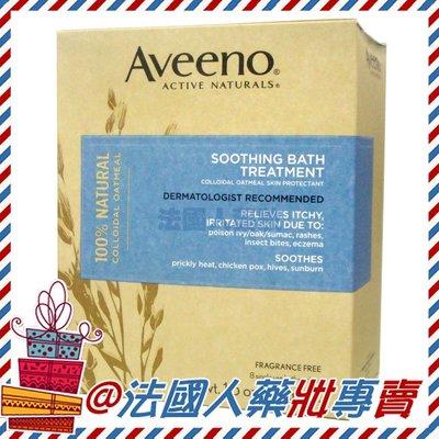 售完@法國人 美國 Aveeno艾惟諾 天然燕麥舒緩滋潤肌膚泡澡包 (無香) 8包入