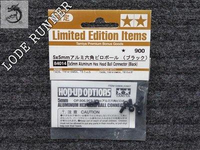 九州動漫 現貨 田宮 遙控配件 5*8mm 鋁合金六角球頭螺絲(7075鋁)84014
