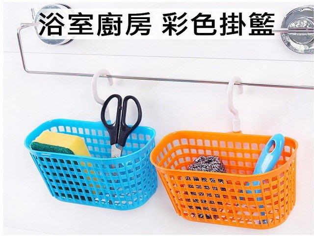 浴室廚房 瀝水籃 收納掛籃 可懸掛 多功能 掛式收納