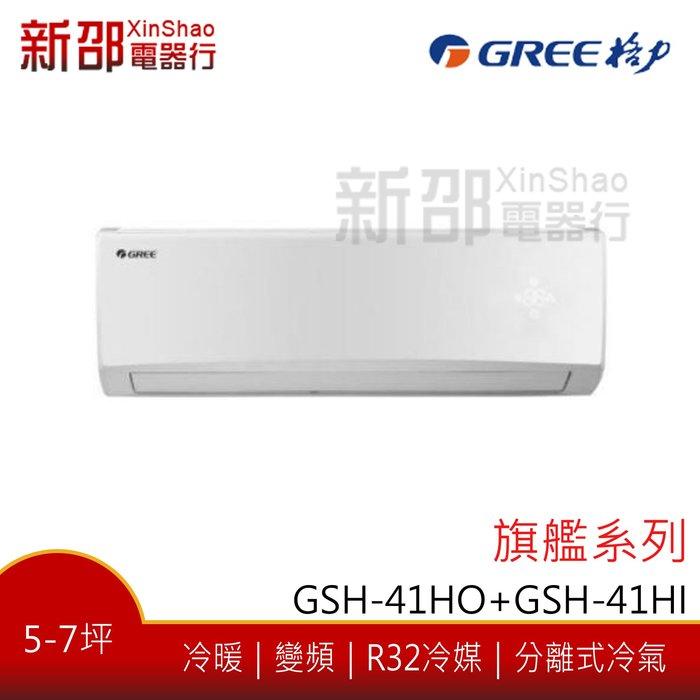 旗艦系列【格力】變頻冷暖分離式(GSH-41HO+GSH-41HI)含標準安裝