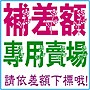 【補差額- 專用賣場】- 免蓋會計章, 姓名貼紙, ...