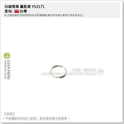 【工具屋】白鐵雙圈 鑰匙圈 YS3171-1.2 內徑13-14mm 手工藝材料 鑰匙環 不銹鋼 SUS304不銹鋼