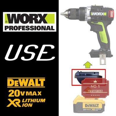 轉接器 轉接座-得偉dewat 18V/ 20V max 電池轉 威克士工具[NO.1]