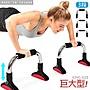 台灣製造巨人的伏地挺身器3段難易高低俯臥撐...