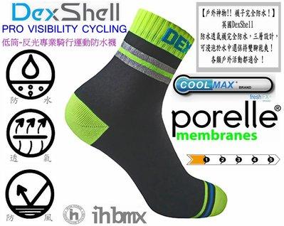DEXSHELL PRO VISIBILITY CYCLING 低筒-反光專業騎行運動防水襪 黑色配熒光黃 戶外自行車 水上活動  徒步 跑步