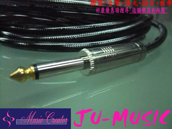 造韻樂器音響- JU-MUSIC - Xavier 超級 樂器 導線 金屬 包覆設計 電吉他 電貝斯 4.5米(約14呎)