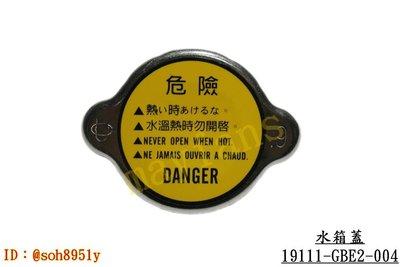 《光陽原廠》水箱蓋 19111-GBE2-004 DINK XCITING SHADOW NIKITA J300 A博士