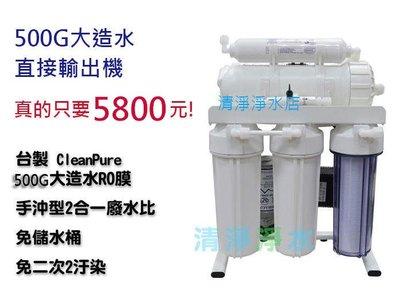 【清淨淨水店】免儲水桶/台製家用CP6-500加侖/500G大出水/手沖型直接輸出RO逆滲透/促銷價5800元。