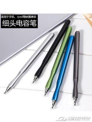 細頭蘋果ipad手機平板可用電容筆好用精度繪圖手寫筆觸控筆觸摸筆