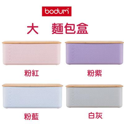 丹麥  BODUM BISTRO 麵包盒 (大) 四色任選