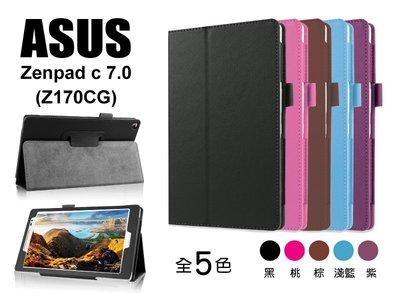 ※瘋狂上市※ 送觸控ASUS ZenPad C 7.0 Z170CG Z170C Z170 七吋皮套.另售鋼化膜