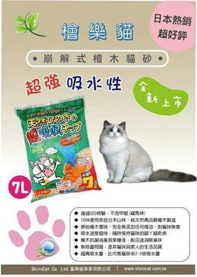 &米寶寵舖$ 三包免運 日本原裝進口 檜樂貓 崩解式檜木貓砂 7L 檜木砂