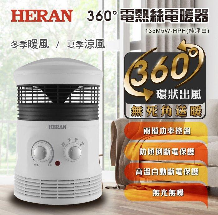 【傑克3C小舖】HERAN禾聯 135M5W-HPH 360°電熱絲電暖器 防寒 抗寒 非大同 東元 國際