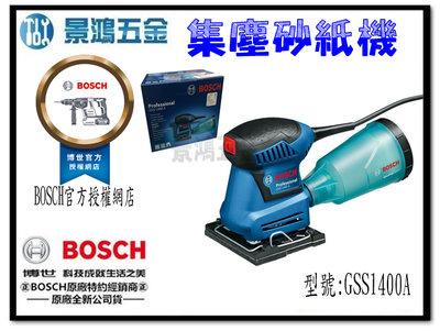 宜昌(景鴻) 公司貨 德國 BOSCH GSS1400A 砂紙機 集塵盒設計 低振動 單手操作易於掌握 附打孔器 含稅價 花蓮縣