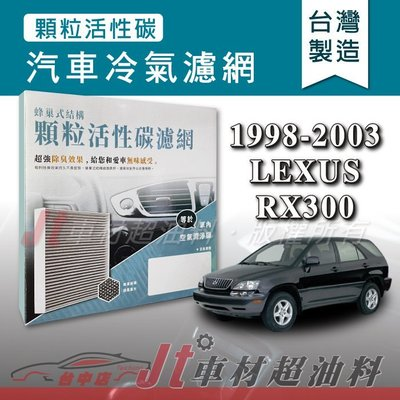 Jt車材 - 蜂巢式活性碳冷氣濾網 - 凌志 LEXUS RX300 1998-2003年 有效吸除異味 台灣製 附發票
