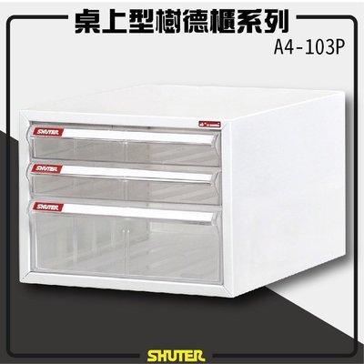 樹德 桌上型資料櫃 A4-103P 文件櫃