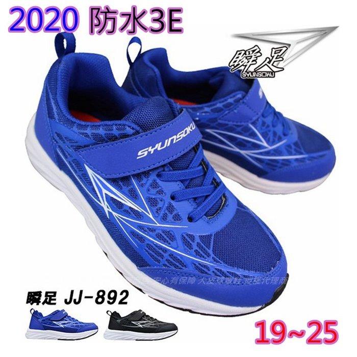 2020最新款日本銷售第一SYUNSKOU瞬足3E寬楦~防水舒適運動鞋~競速跑鞋~輕量