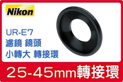 Nikon UR-E7 原廠濾鏡轉接環 小轉大 25mm轉45mm 25-45mm UV 可裝保護鏡 偏光鏡 鏡頭蓋