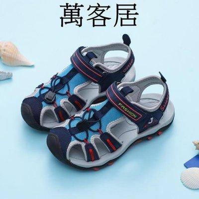 男童涼鞋2019夏新款包頭防踢中大童小童戶外軟底沙灘鞋